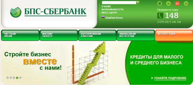 Как оплатить коммунальные услуги через интернет - банкинг (БПС-Сбербанк)