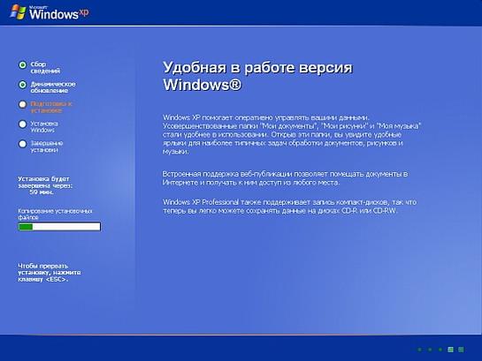 Установка чистой операционной системы.