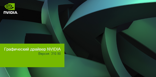 GeForce Verde Driver 310.90 для Windows 7/Vista x86/64