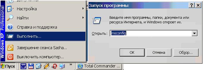 Как отключить программы