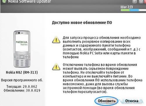 Nokia Software Updater (NSU) программа для поиска и установки прошивки для Nokia