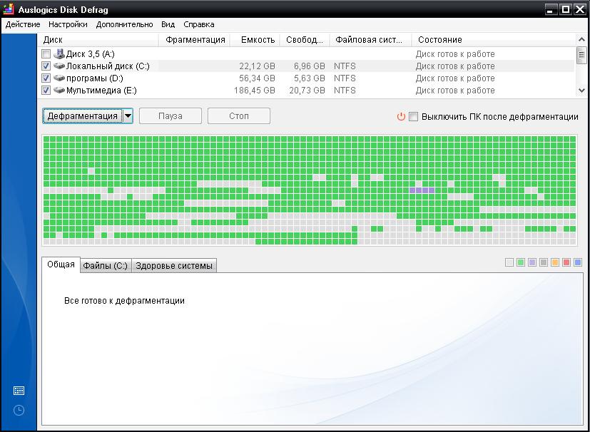 Auslogics Disk Defrag 5.1.0.0