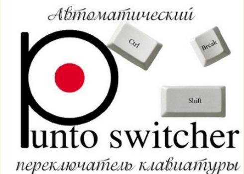 Punto Switcher 3.2.8