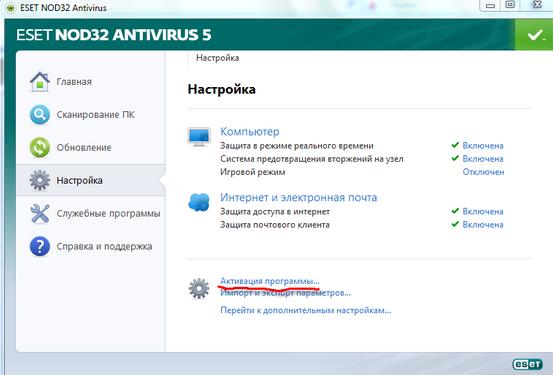 Что делать, если антивирус Nod 32 не обновляется?