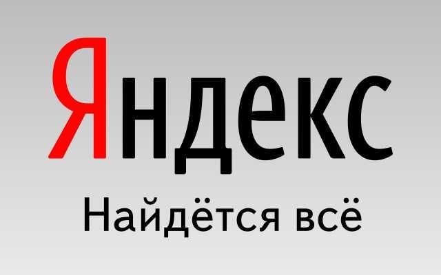 Почему не открывается Яндекс на компьютере?