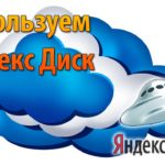 Яндекс Диск. Хранение файлов на Яндексе. Что? Как? Зачем?