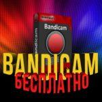 Скачать Бандикам (Bandicam): как пользоваться, как снимать игры