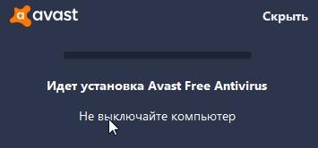 Антивирус Аваст для Виндовс