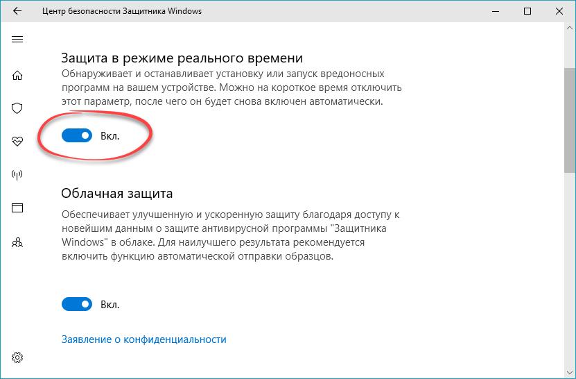 Как отключить антивирус на Windows 10 для установки программ?