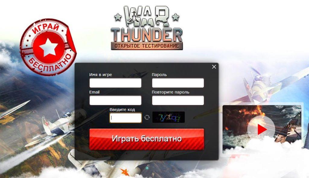War Thunder-ММО симулятор
