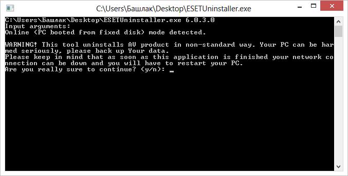 Удаление антивируса с помощью ESET Uninstall Utility