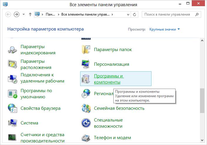 Удаление антивируса стандартными средствами Windows
