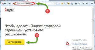 Главная страница яндекса: как установить стартовой страницей в браузере