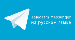 Телеграм онлайн рус