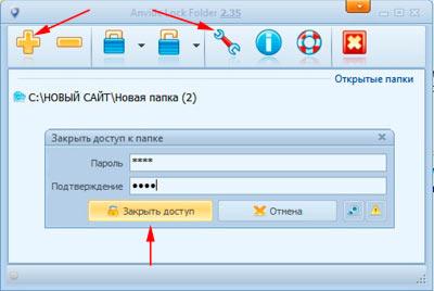 Как запаролить папку в Windows 7
