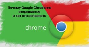 Почему не открывается Гугл Хром на компьютере