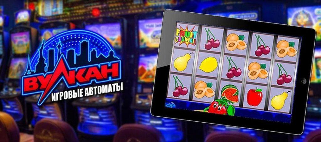 вулкан казино онлайн что это